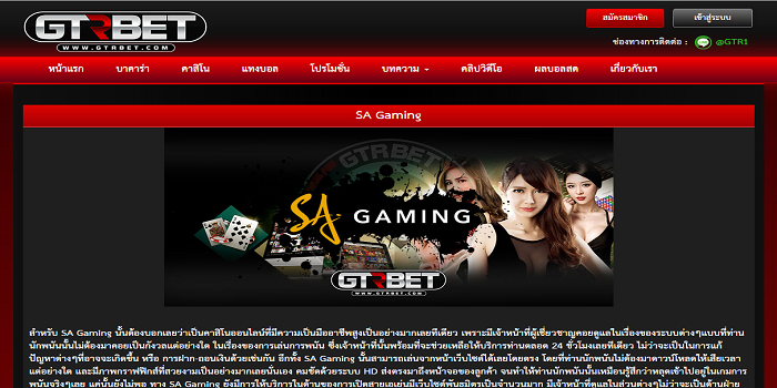 PA Online Casino – On-line Sports Activities Betting & SA Gaming Online Casino